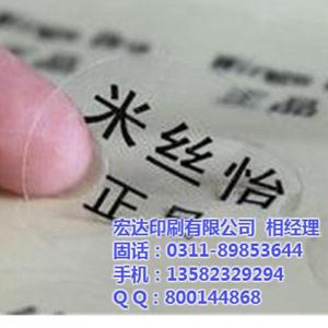 PVC标签印刷